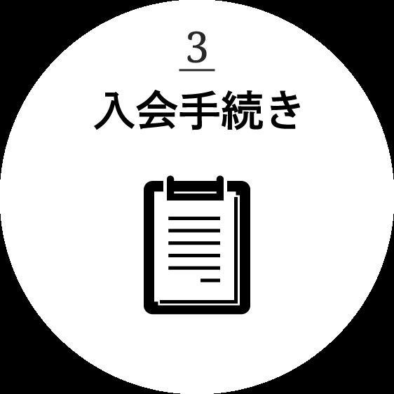 3. 入会手続き