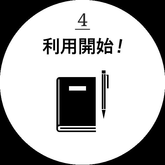 4. 利用開始!