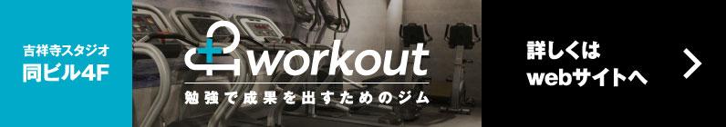 &workout - 勉強で成果を出すためのジム