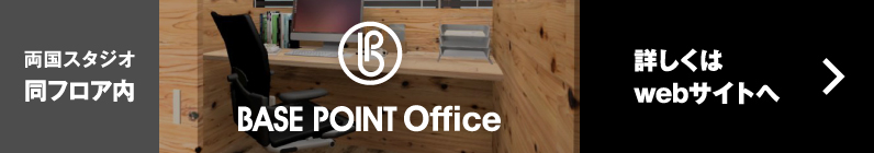 BASE POINT Office両国 - 墨田区両国のレンタルオフィス、シェアオフィス