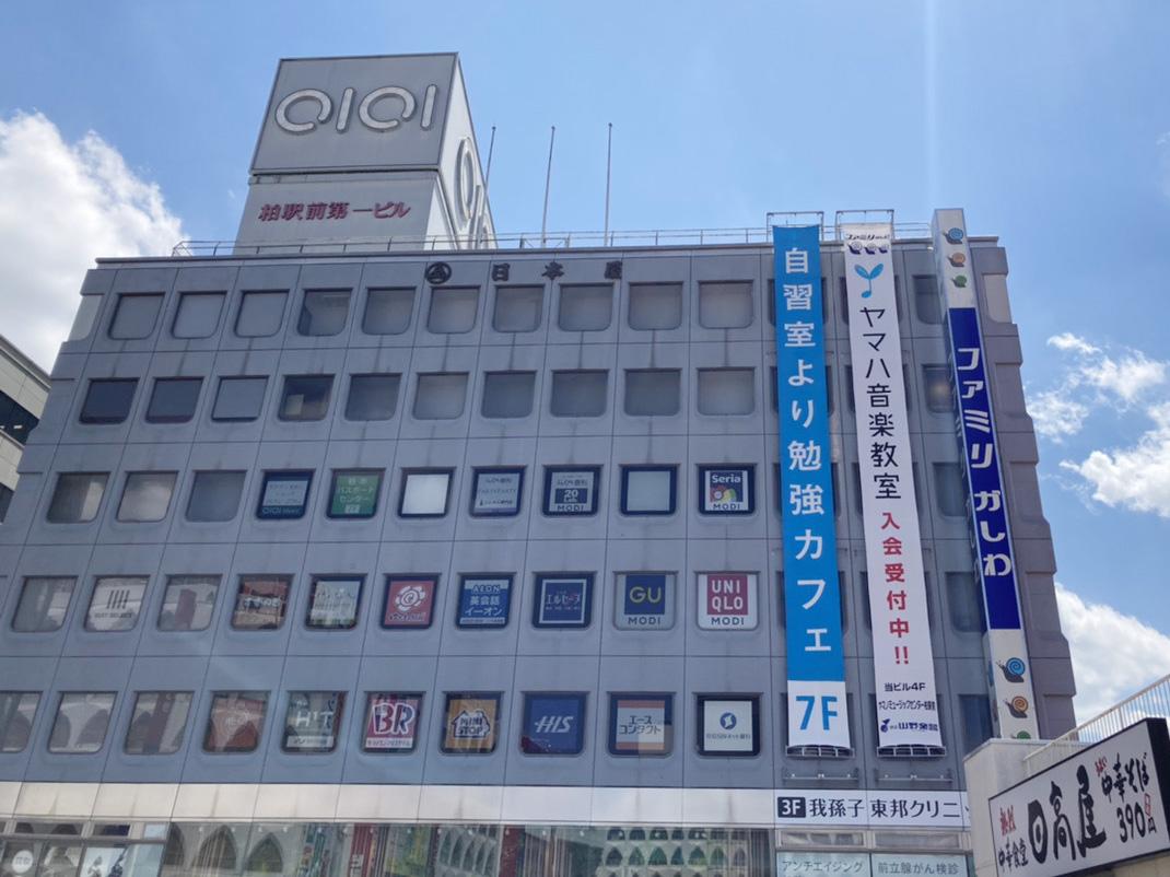 JR常磐線、東武アーバンパークライン(野田線)「柏駅」からのアクセス