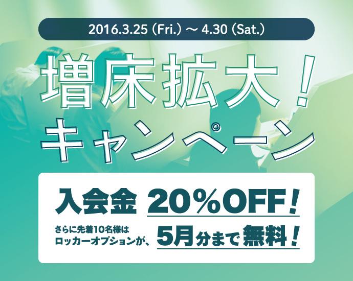 横浜関内スタジオが増床キャンペーン中!