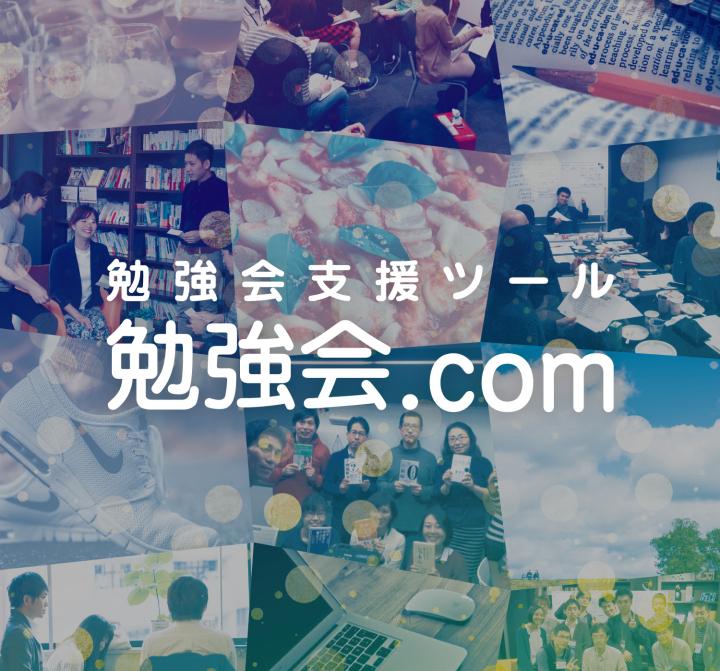 【新サービスのご案内】会員さま専用の勉強会応援ツール「勉強会.com」リリース!