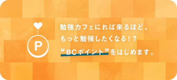 【Coming soon】BCポイント「もっと勉強カフェに来たくなる!?」