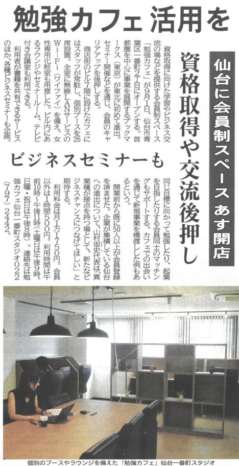 【メディア掲載】河北新報で勉強カフェ 仙台一番町スタジオが紹介されました。