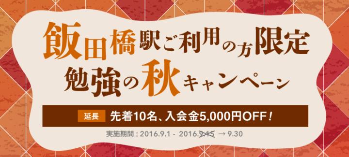 【飯田橋】飯田橋駅ご利用の方にだけ♪  勉強の秋キャンペーン ※期間延長しました!