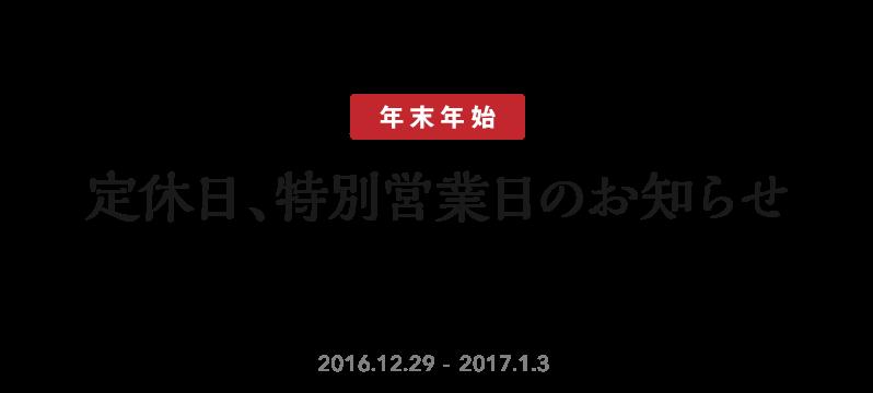 2016-2017_bn