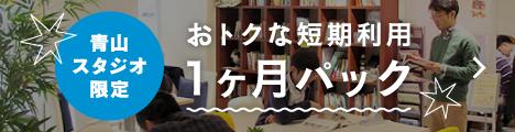 btn_aoyama2