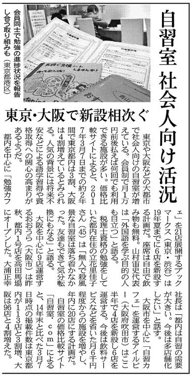 【メディア掲載】 「日本経済新聞」に勉強カフェが掲載されました