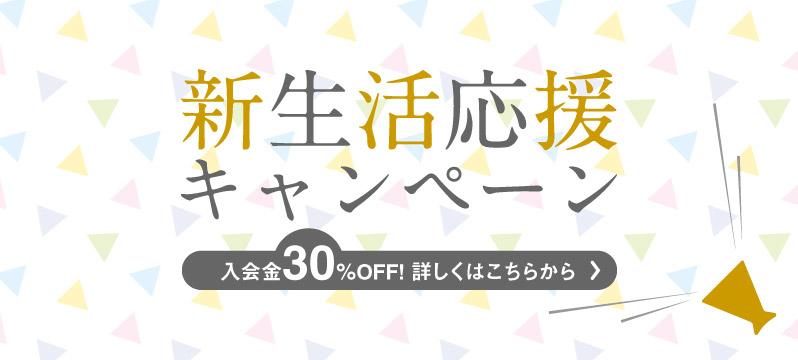 shinseikatsu2017