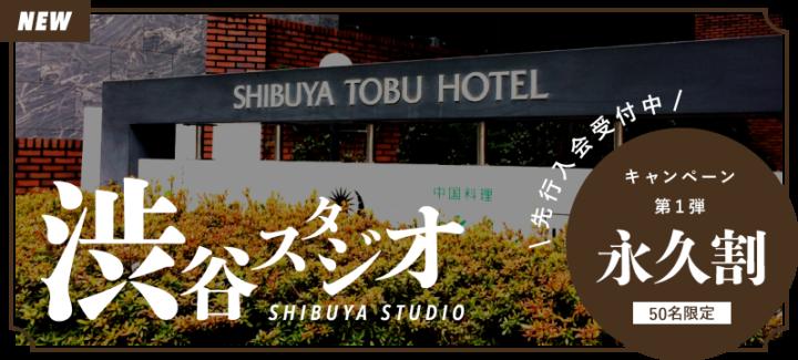 【新店舗】勉強カフェ 渋谷スタジオ6月26日OPEN★先行入会キャンペーン実施中!