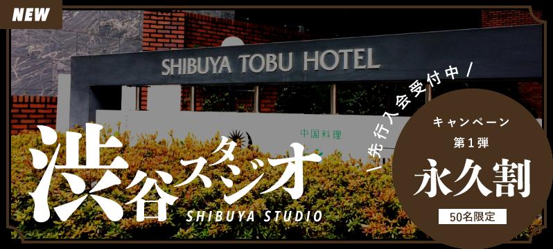 shibu_open_bn1