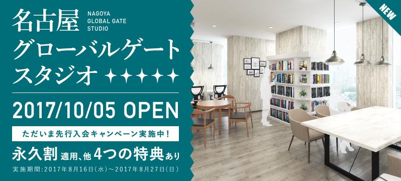 【新店舗】名古屋グローバルゲートスタジオ10月5日OPEN★先行入会キャンペーン実施中!