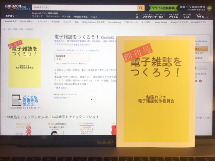 勉強カフェ 電子雑誌制作委員会