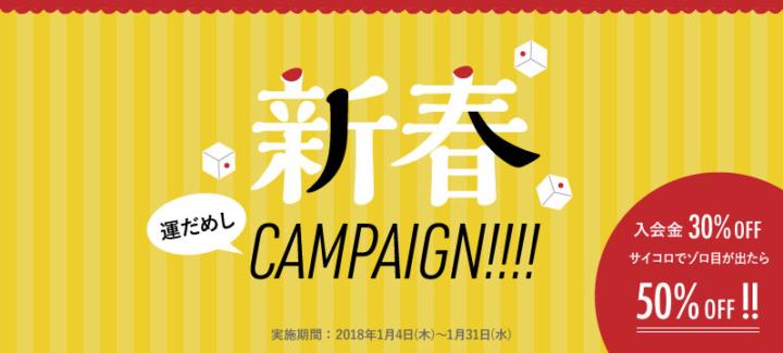 【全店】2018新春運試しキャンペーン!