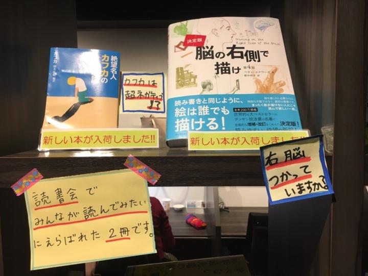 広めよう!読書好きの輪~新たな本との出逢い~