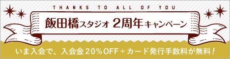 【飯田橋】2周年キャンペーン実施!
