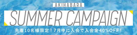 【秋葉原】サマーキャンペーン実施中!