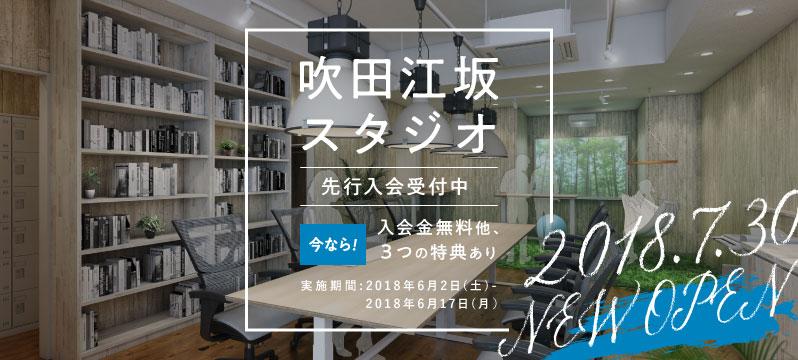【新店舗】吹田江坂スタジオ7月30日OPEN★先行入会キャンペーン実施中!