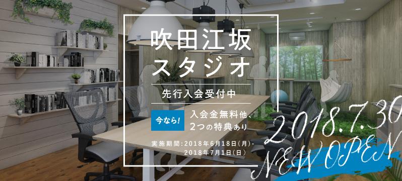 new-esaka-p2bn