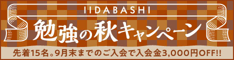 【飯田橋】勉強の秋キャンペーン♪