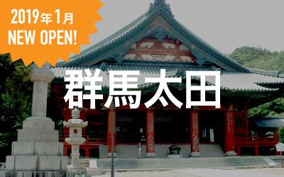 【告知】群馬県太田市にアライアンス店舗「勉強カフェアライアンスぐんま太田スタジオ」オープン決定!