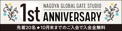 【名古屋】1st Anniversary キャンペーン実施中!