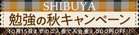 【渋谷】秋のご入会キャンペーン