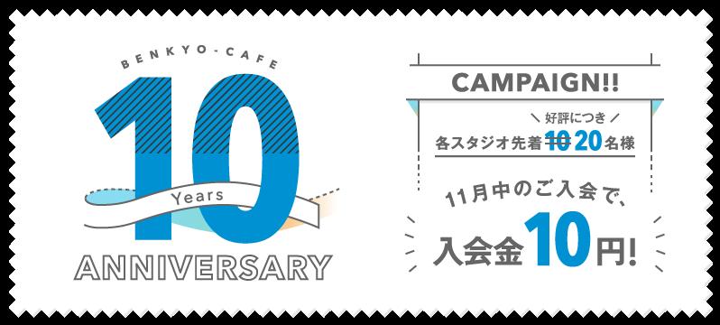 【全店】勉強カフェ10周年キャンペーン!