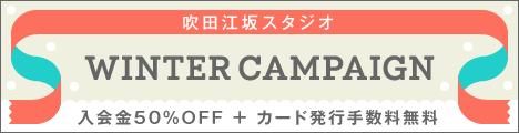 【吹田江坂】お得に始められるウィンターキャンペーン実施中!