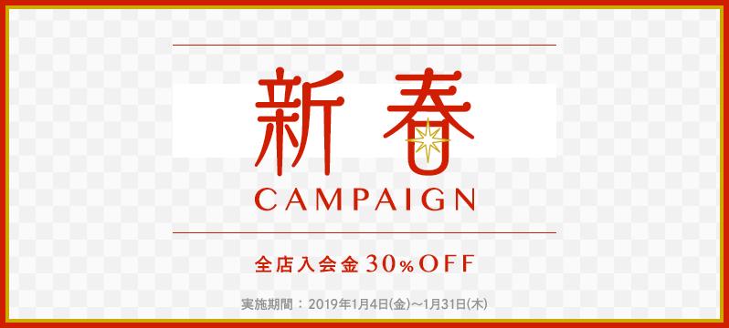 【全店】2019新春キャンペーン!