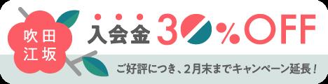 【吹田江坂】入会金30%OFFキャンペーン実施中!