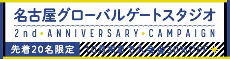 【名古屋】2nd Anniversary キャンペーン実施中!