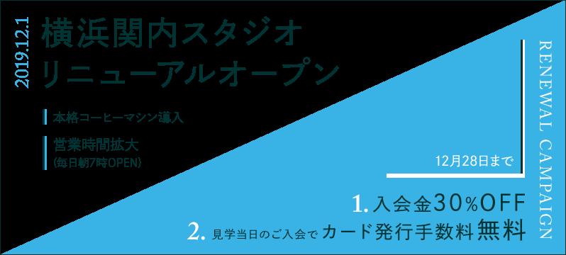 横浜関内スタジオリニューアルオープン!キャンペーンも実施中!