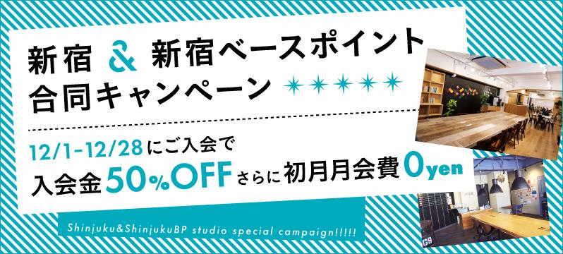 新宿スタジオ・新宿ベースポイントスタジオ合同キャンペーン!