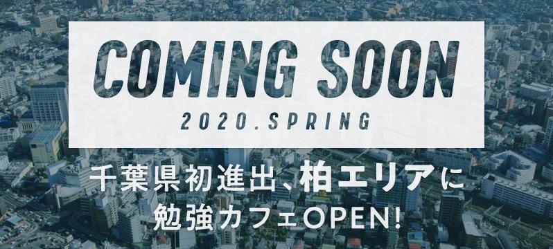 【新店舗情報解禁!!】ついに千葉県柏に勉強カフェができます