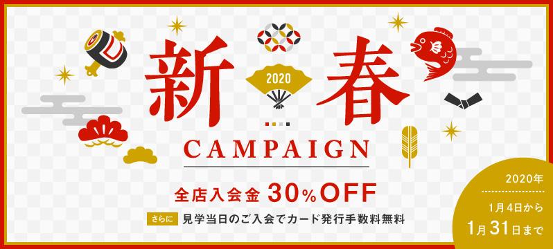 【全店】2020新春キャンペーン!