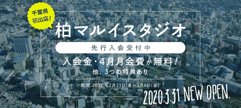 【新店舗】柏マルイスタジオ3月31日OPEN!先行入会キャンペーン実施中
