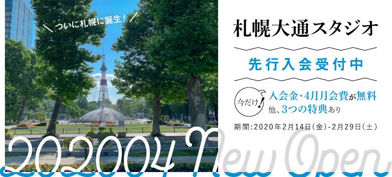 【新店舗】札幌大通スタジオ4月上旬OPEN!先行入会キャンペーン実施中