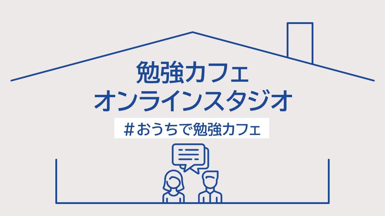 「勉強カフェオンラインスタジオ」はじめます!
