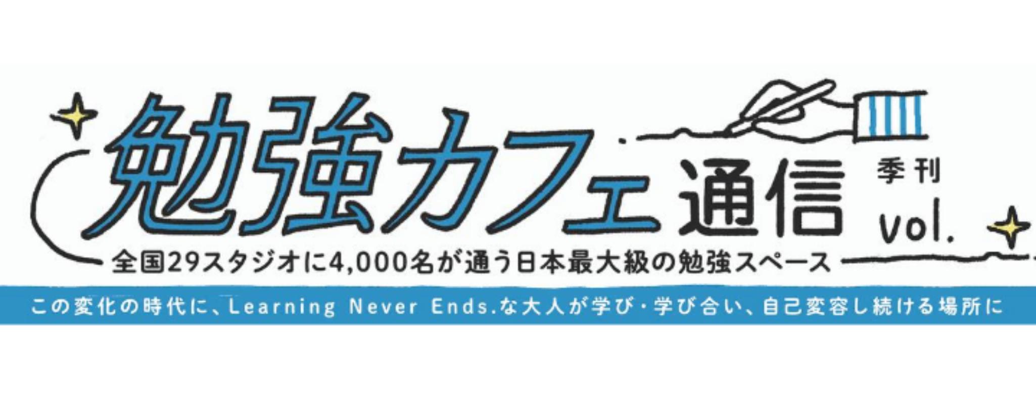 紙でお届けする「勉強カフェ通信」創刊!