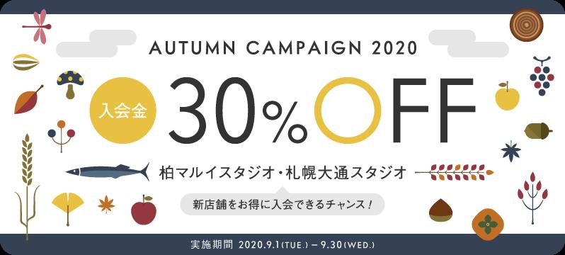 【柏マルイ・札幌大通】2スタジオ合同オータムキャンペーン!