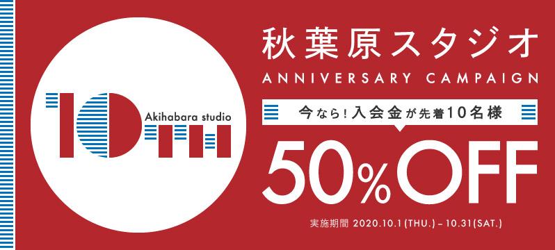 【秋葉原】10周年キャンペーン実施 !