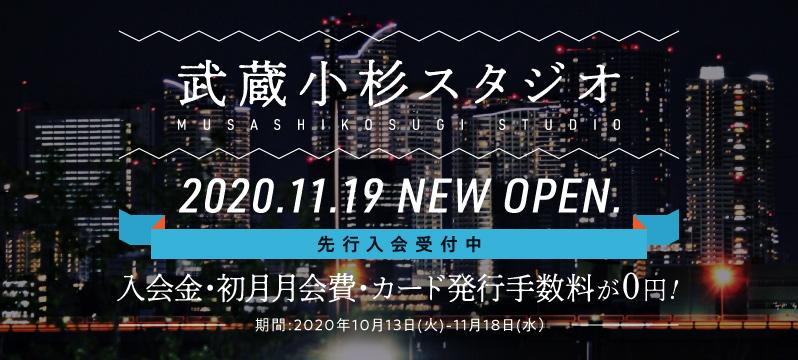 【新規OPEN】武蔵小杉スタジオ11月19日オープン!先行入会キャンペーン開始
