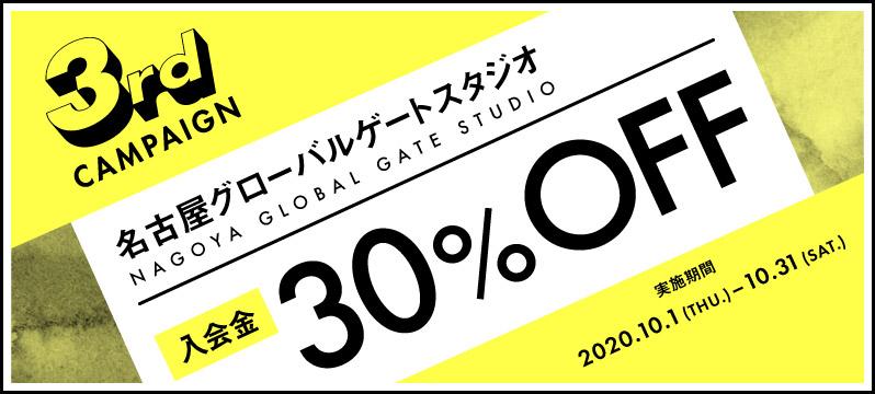 【名古屋GG】3周年キャンペーン実施!