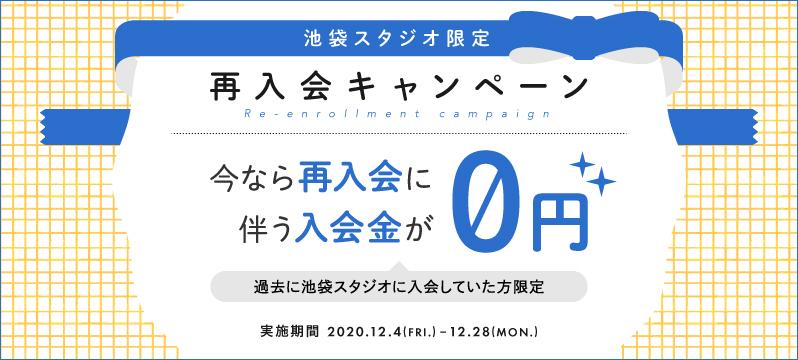 【池袋スタジオ】再入会キャンペーン