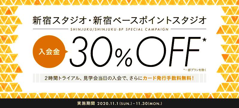 【新宿・新宿ベースポイント】2スタジオ合同キャンペーン!