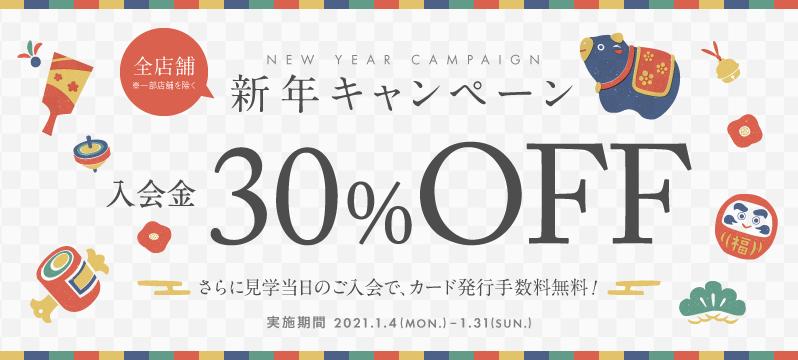 2021新春キャンペーン〜入会金が割引でご入会いただけるチャンス!