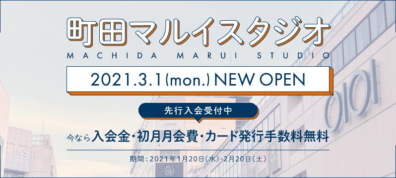 【新規OPEN】町田マルイスタジオ3月1日グランドオープン!先行入会キャンペーン開始!