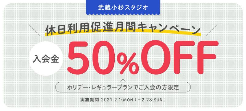 【武蔵小杉】新規入会キャンペーン実施中!